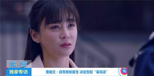 """[热点新闻]曹曦文曝袁姗姗""""糗事"""" 自黑我们很丑(图)"""