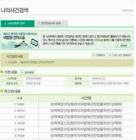 """[热点新闻]网友公布韩国女星""""卖淫名单"""":含G.NA、李夏琳等"""