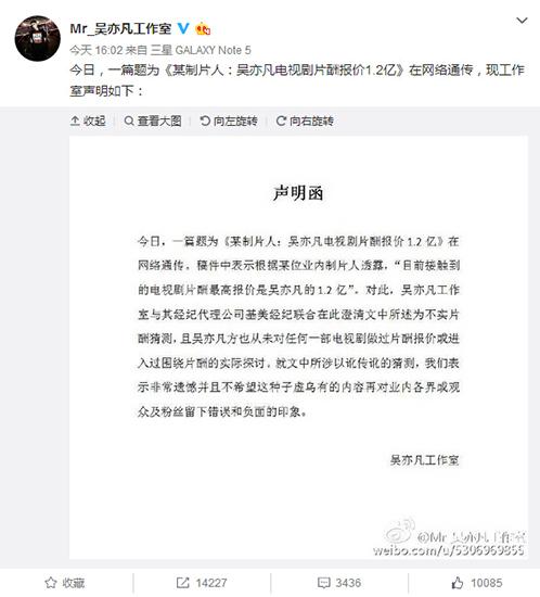"""[热点新闻]吴亦凡工作室否认""""吴亦凡电视剧片酬报价1.2亿"""""""