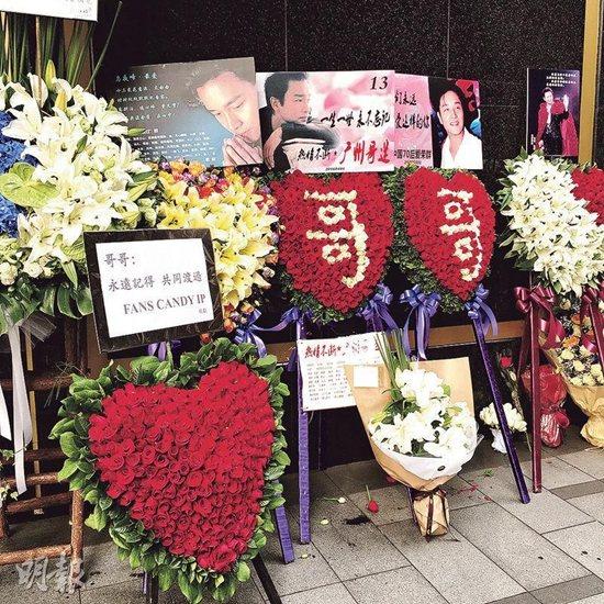 [热点新闻]粉丝摆花牌怀念张国荣 古巨基将出席纪念活动(图)