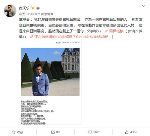 [热点新闻]古天乐微博谈亚视停播:很无奈 祝福友台的同业