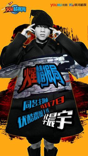 [热点新闻]《火星情报局》4月8日首播 华晨宇献唱主题曲(图)