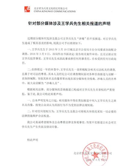 [热点新闻]王学兵发声明否认涉毒:未承担任何刑事责任(图)