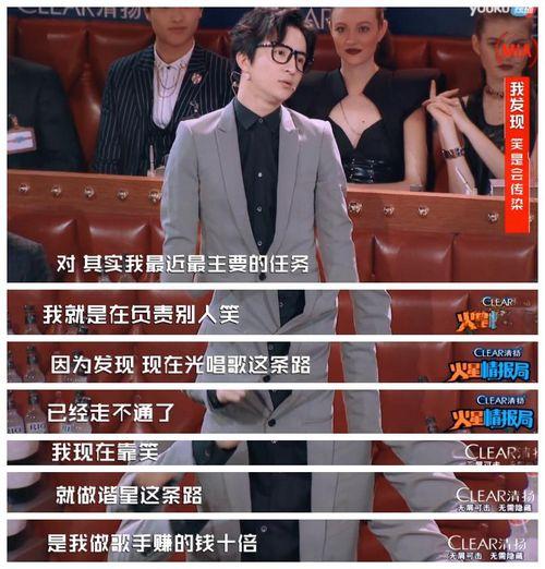 薛之谦:我做谐星赚的钱是做歌手的10倍 [有意思]