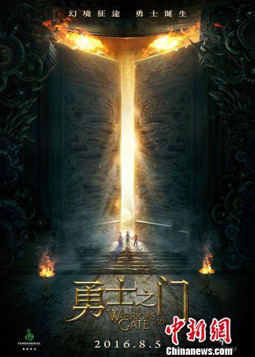 电影《勇士之门》预告片曝光 宣布定档8月5日 [有意思]