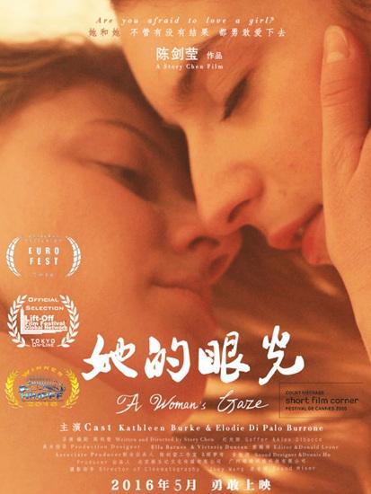 95后女导演作品获好莱坞国际电影节最佳短片 [有意思]