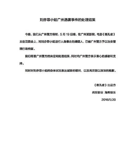 刘亦菲遭男粉丝扑倒受伤片方称嫌疑人被行政拘留