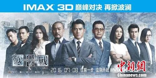 "IMAX《寒战2》升级""警匪大战""揭秘拍戏细节"