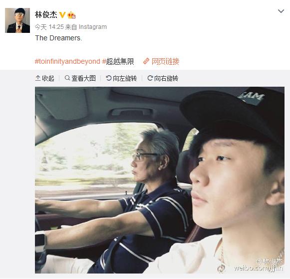 """林俊杰和爸爸有""""父子脸""""噘嘴发呆表情神同步"""