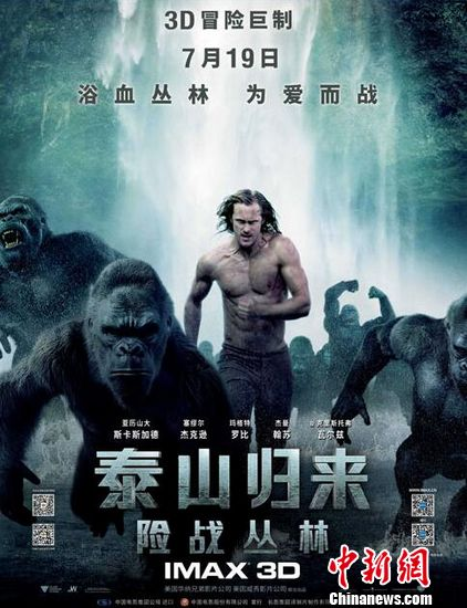 IMAX《泰山归来》谱泰山惊险旅程大卫·叶茨执导