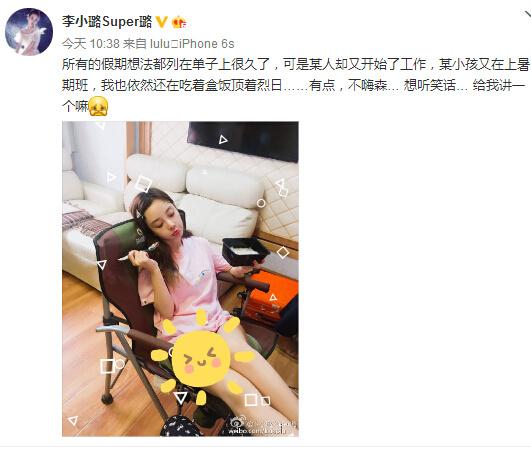 """甜馨上暑期班李小璐摆""""北京瘫""""造型生无可恋"""