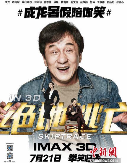 IMAX3D《绝地逃亡》情节搞笑系成龙招牌式喜剧