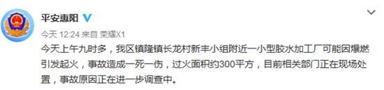 广东惠州一工厂疑因爆燃起火事故造成一死一伤