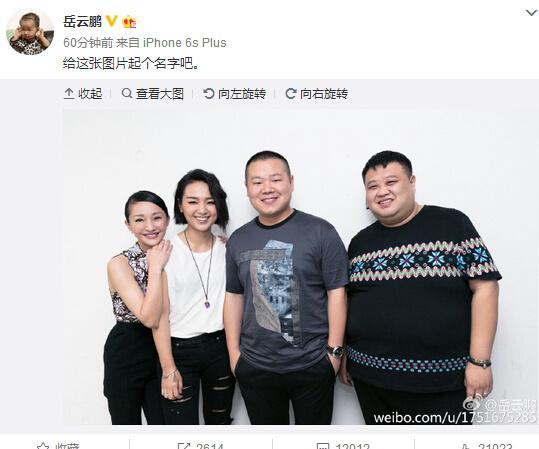 岳云鹏与周迅周笔畅合影网友:衣服尺寸对照表