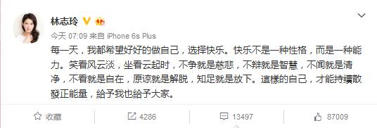 林志玲发声:不辩就是智慧,原谅就是解脱(图)