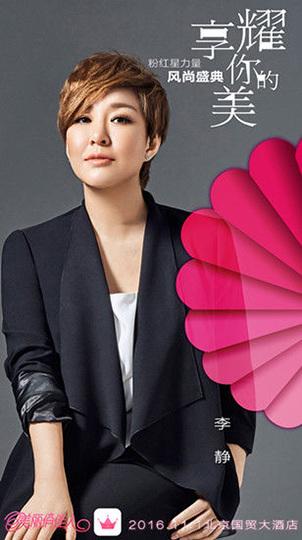 李静邀请新生代网红齐贺美俏粉红盛典