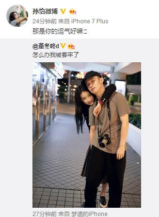 """董子健、孙怡公布恋情称""""怎么办我被套牢了"""""""
