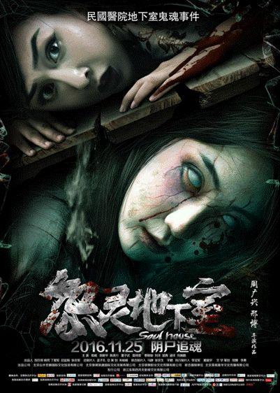 《怨灵地下室》曝海报 倪新宇浅析影片立意