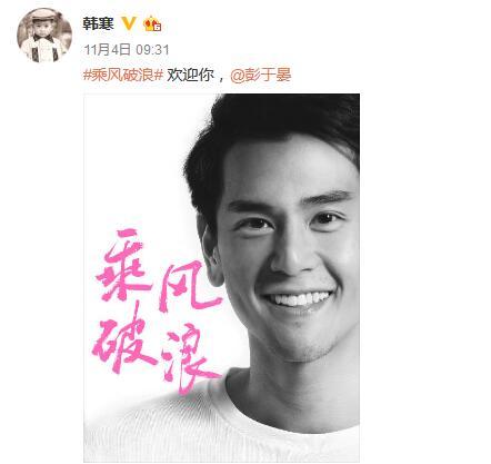 韩寒宣布彭于晏将出演电影《乘风破浪》