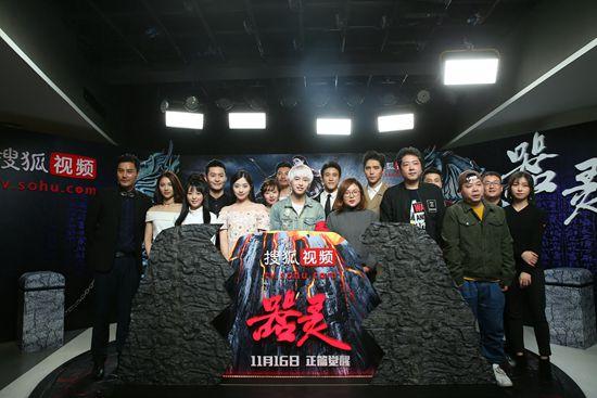 搜狐自制《器灵》举办发布会11月16日在搜狐视频上线