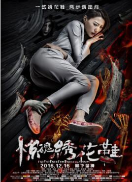《惊魂绣花鞋》改档12月16日探秘灵异幕后真相