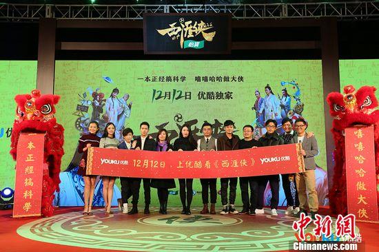 网剧《西涯侠》宣布将于12月12日上线
