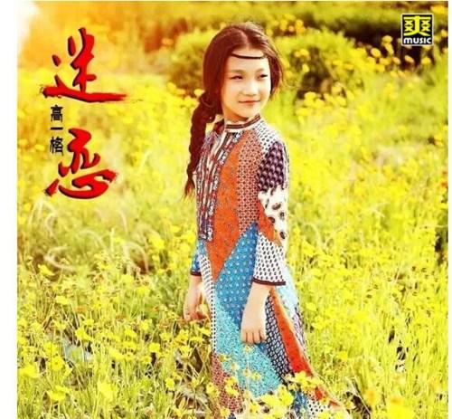 高一格新单《迷恋》发布引领儿童音乐新风尚