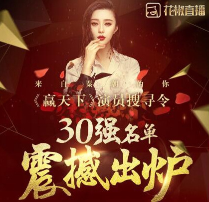 《赢天下》演员30强出炉花椒直播成明星孵化器