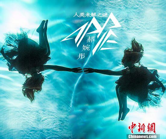歌手Apple郝婉彤专辑首波主打单曲发行