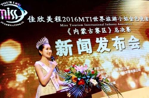 MTI世界旅游小姐亚军赵丹阳助阵金色使者发布会