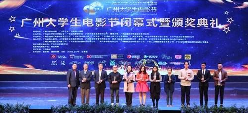 第十三届广州大学生电影节12月15日圆满落幕