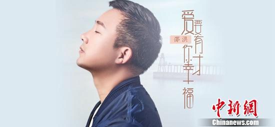 邵洪新歌《爱要有你才幸福》首发一线音乐人打造