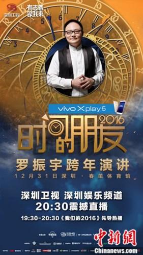 """深圳卫视创新知识跨年""""时间的朋友""""幕后推手大揭秘"""