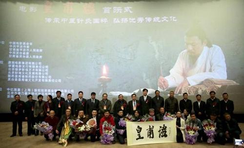 电影《皇甫谧》首映发布会举行众嘉宾主创到场