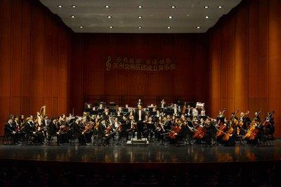"""""""金鸡报晓乐满姑苏""""苏州交响乐团成立音乐会举行"""