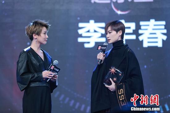 """李宇春获得最具影响力歌手""""超乐星""""奖项"""