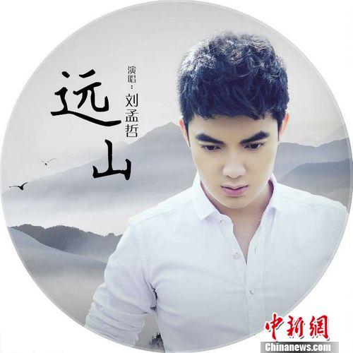 刘孟哲发新歌《远山》表达游子思乡之情