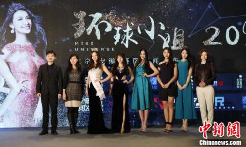 第66届环球小姐北京、安徽赛区新闻发布会举行
