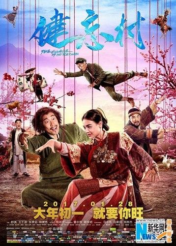 电影《健忘村》终极预告海报双发是童话还是骗局?