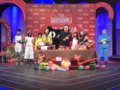 网剧《西涯侠》与彩虹糖联手三明星天猫直播同台PK