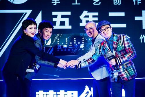 淘梦公布2017重点片单携手王祖蓝陆川打造佳作