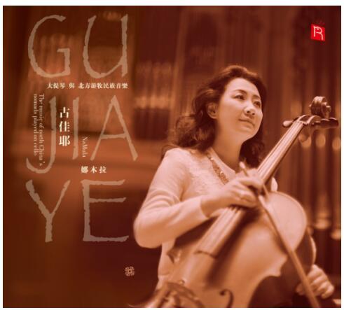 瑞鸣《古佳耶·大提琴与北方游牧民族音乐》黑胶面世
