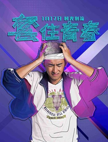 """《套住青春》海报预告双发17日开启""""时光秘钥"""""""