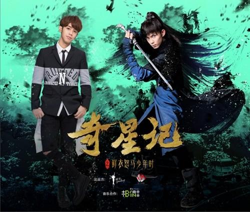"""《奇星记》专属角色歌MV曝光吴磊""""为爱而爱"""""""