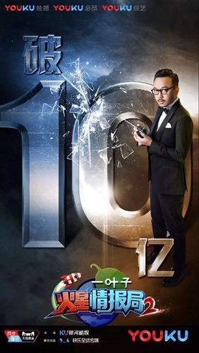 优酷《火星情报局2》横扫综艺榜单揭秘背后原因