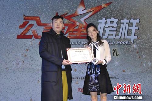 """杨幂江铠同等获颁""""2016年度公益星榜样"""""""