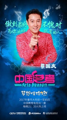 蔡国庆巫启贤王刚加盟《中国艺考》曝艺考经历