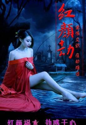 爱情惊悚悬疑大电影《红颜劫》上线爱奇艺