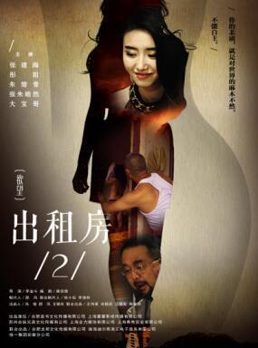电影《出租房2》攻占春节档20日上线开播
