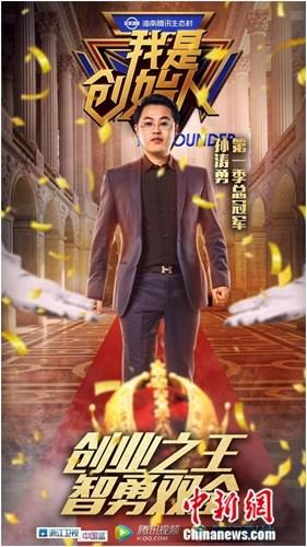 《我是创始人》孙涛勇夺冠:创业要有使命和担当